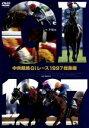 【中古】 中央競馬GIレース1997総集編 /(競馬) 【中古】afb
