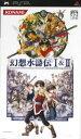 【中古】 幻想水滸伝 I&II /PSP 【中古】afb