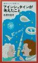 【中古】 アインシュタインが考えたこと 岩波ジュニア新書/佐藤文隆(著者) 【中古】afb