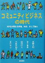 【中古】 コミュニティビジネスの時代 NPOが変える産業、社会、そして個人 /本間正明(著者),金子