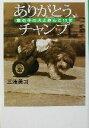 【中古】 ありがとう、チャンプ 車椅子の犬と歩んだ15年 /三浦英司(著者) 【中古】afb
