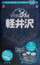 【中古】 軽井沢(2003年版) まっぷるぽけっと28/昭文社(編者) 【中古】afb