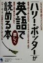 【中古】 「ハリー・ポッター」が英語で楽しく読める本 /クリストファーベルトン(著者),速見陶子(訳者) 【中古】afb