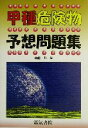 【中古】 甲種危険物予想問題集 /中嶋登(著者) 【中古】afb