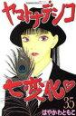 【中古】 ヤマトナデシコ七変化(35) 別冊フレンドKC/はやかわともこ(著者) 【中古】afb