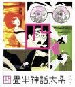 【中古】 四畳半神話大系 第1巻(Blu−ray Disc)...