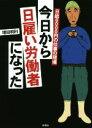 【中古】 今日から日雇い労働者になった /増田明利(著者) 【中古】afb