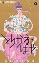 【中古】 とりかえ・ばや(5) フラワーCアルファ/さいとうちほ(著者) 【中古】afb