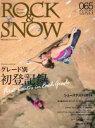 【中古】 ROCK&SNOW(065) autumn issue sept.2014 別冊山と渓谷/旅行・レジャー・スポーツ(その他) 【中古】afb
