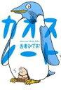 【中古】 カオスノート /吾妻ひでお(著者) 【中古】afb