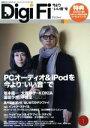 【中古】 Digi Fi(No.1) 別冊ステレオサウンド/ステレオサウンド(その他) 【中古】afb