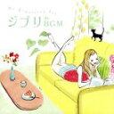 【中古】 Do Something For−ジブリ de BGM− /イージーリスニング 【中古】afb