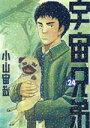 【中古】 宇宙兄弟(24) モーニングKC/小山宙哉(著者)...