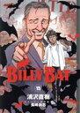 【中古】 BILLY BAT(15) モーニングKC/浦沢直樹(著者),長崎尚志(その他) 【中古】afb