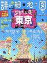 【中古】 詳細地図で歩きたい町 東京(2015) JTBのMOOK/JTBパブリッシング(その他) 【中古】afb