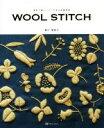 【中古】 WOOL STITCH 素朴で優しいウール糸の刺繍図案 /樋口愉美子(著者) 【中古】afb