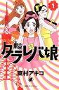 【中古】 東京タラレバ娘(1) キスKC/東村アキコ(著者) 【中古】afb