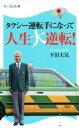 【中古】 タクシー運転手になって人生大逆転! 角川SSC新書230/下田大気(著者) 【中古】afb