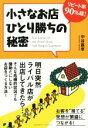【中古】 小さなお店ひとり勝ちの秘密 リピート率90%超! /中谷嘉孝(著者) 【中古】afb