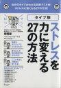 【中古】 タイプ別ストレスを力に変える27の方法 マジビジPRO/ビジネス・経済(その他) 【中古】afb