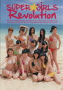 【中古】 Revolution SUPER☆GiRLS 3rd写真集 /SUPER☆GIRLS(その他),Takeo Dec.(その他),佐藤佑一(その他) 【中古】afb
