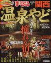 【中古】 まっぷる温泉&やど 関西('15) マップルマガジ...