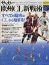 【中古】 サッカー欧州CL新戦術 (2015) SEIBIDO MOOK/成美堂出版編集部(編者)