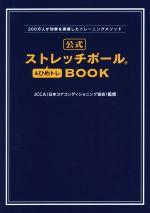 【中古】 公式ストレッチポール&ひめトレBOOK...の商品画像