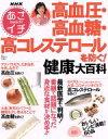 【中古】 NHKあさイチ 高血圧・高血糖・高コレステロールを...