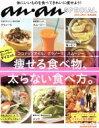 ココナッツオイル、グラノーラ、スムージー 痩せる食べ物、太らない食べ方。 an・an SPECIAL MAGAZINE HOUSE MOOK/マガジンハ afb