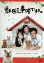 【中古】 獣医さん、事件ですよ DVD−BOX /陣内孝則,吉本実憂,野際陽子,
