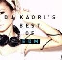【中古】 DJ KAORI'S BEST OF EDM /DJ KAORI,アヴィーチー,ザ・チェインスモーカーズ,ゼッド,アリアナ・グランデ,TJR,レッド・フー,アヴ 【中古】afb