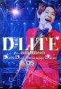 【中古】 D-LITE DLive 2014 in Japan〜D'slove〜(初回限定版)(Blu-ray Disc) /DーLITE(from BIGBA 【中古】afb