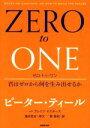 【中古】 ZERO to ONE 君はゼロから何を生み出せるか /ピーター・ティール(著者),ブレイク・マスターズ(著者),関美和(訳者) 【中古】afb