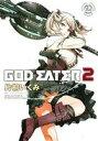 【中古】 GOD EATER 2(2) 電撃C NEXT/片...