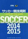 【中古】 サッカー競技規則(2014 2015) /日本サッカー協会審判委員会(編者) 【中古】afb