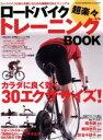 【中古】 ロードバイク超楽々トレーニング・ブック M.B.MOOK/旅行・レジャー・スポーツ(その他) 【中古】afb