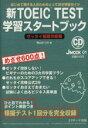 【中古】 新TOEIC TEST 学習スタートブック J MOOK01/柴山かつの(著者) 【中古】afb