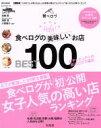 【中古】 食べログの美味しいお店BEST100 e‐MOOK/実用書(その他) 【中古】afb