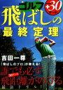 【中古】 ゴルフ 飛ばしの最終定理 +30ヤード /吉田一尊(著者) 【中古】afb