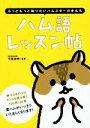 【中古】 ハム語レッスン帖 /今泉忠明(その他) 【中古】afb