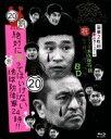 【中古】 ダウンタウンのガキの使いやあらへんで!!(祝)放送25年突破記念Blu