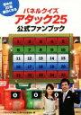 【中古】 パネルクイズアタック25公式ファンブック 読めば25倍面白くなる /アタック25番組40周
