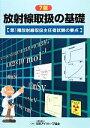 【中古】 放射線取扱の基礎 7版 第1種放射線取扱主任者試験の要点 /日本アイソトープ協会(編者) 【中古】afb