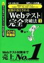 【中古】 8割が落とされる「Webテスト」完全突破法 2016年度版(3) WEBテスティングサービ