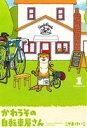 【中古】 かわうその自転車屋さん(1) 芳文社C/こやまけいこ(著者) 【中古】afb