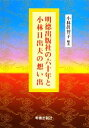 【中古】 明徳出版社の六十年と小林日出夫の想い出 /小林眞智子【編著】 【中古】afb