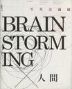 【中古】 写真会議録 BRAINSTORMING(Vol.1) /BrainStorming編集部(著者) 【中古】afb