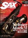 【中古】 SAX MAGAZINE(Vol.1) セルマー マーク6/カーク ウェイラム/ハンク モブレー Rittor Music MOOK第67号/サックス マガ 【中古】afb