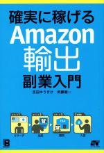 【中古】 確実に稼げる Amazon輸出 副業入門 /吉田ゆうすけ(著者)武藤健一(著者) 【中古】afb